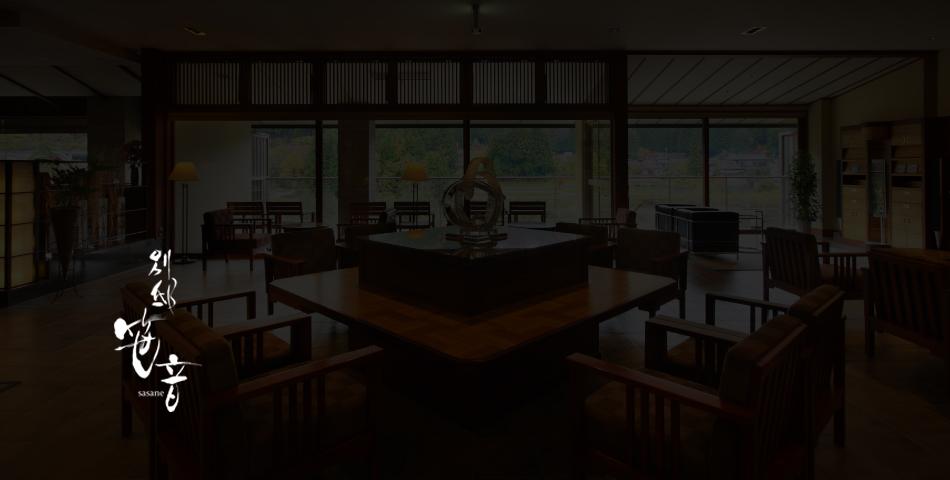 鬼怒川の奥座敷 自然の中に巣籠り くつろぐ宿